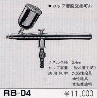 RB-04