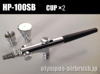 HP-100SB CUP×2【PREMIUM】(イージーパッケージ) 【特別価格】