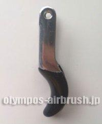 【OLYMPOS】トリガータイプ用引金レバー(樹脂加工付)