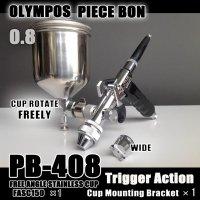 PB-408W・FASC150 塗料カップマウンティングブラケット付き  (イージーパッケージ)