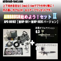 ★APC-001R2★ AIRBRUSH始めよう!セットII 【新HP-101 + 新HP-102C バージョン】 (送料無料)