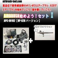 ★APC-001R2★ AIRBRUSH始めよう!セットI 【HP-62B  バージョン】 (送料無料)