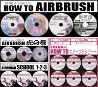 HOW TO AIRBRUSH DVD16枚セット【送料無料】