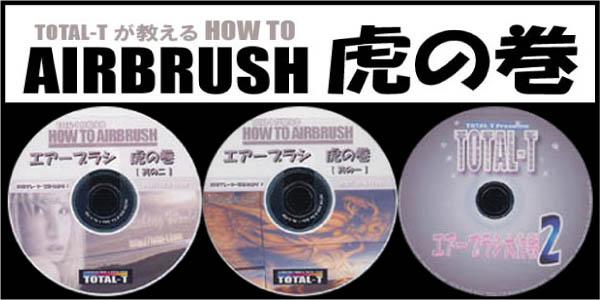 エアーブラシ虎の巻 DVD3枚セット