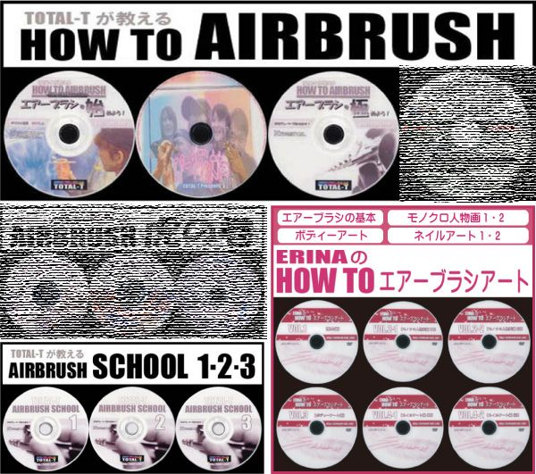 HOW TO AIRBRUSH 追加DVD13枚セット(虎の巻DVD3枚セット以外)