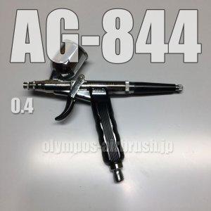 画像1: AG-844 【PREMIUM】限定品 (イージーパッケージ)