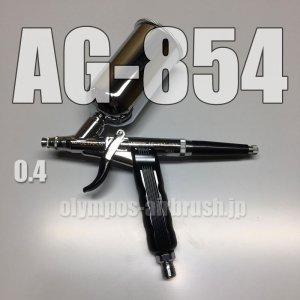 画像1: AG-854 【PREMIUM】限定品 (イージーパッケージ)