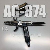 AG-874 【PREMIUM】限定品 (イージーパッケージ)