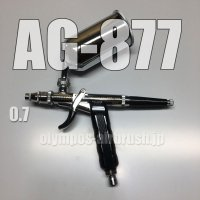 AG-877 【PREMIUM】限定品 (イージーパッケージ)