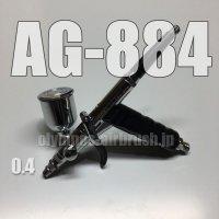 AG-884 【PREMIUM】限定品 (イージーパッケージ)