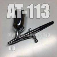 AT-113 【PREMIUM】【特別売切り価格】 (イージーパッケージ)