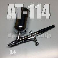 AT-114 【PREMIUM】限定品 (イージーパッケージ)