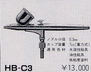 画像2: HB-C3
