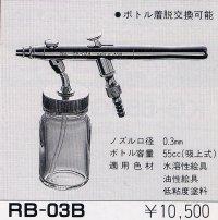 RB-03B