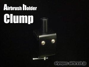 画像1: 【OLYMPOS】エアーブラシホルダー用クランプ