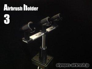 画像1: 【OLYMPOS】エアーブラシホルダー 3連【特別価格】