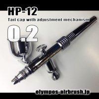 HP-12 【PREMIUM】 (イージーパッケージ)