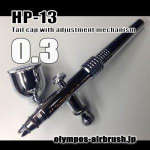 画像1: HP-13 【PREMIUM】 (イージーパッケージ)