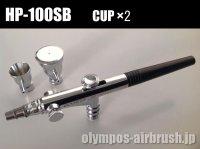 HP-100SB CUP×2【PREMIUM】(イージーパッケージ)