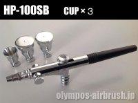 HP-100SB  CUP×3【PREMIUM】(イージーパッケージ) 【特別価格】