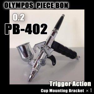 画像1: PB-402 塗料カップマウンティングブラケット付き 【PREMIUM】 (イージーパッケージ)【希少!】