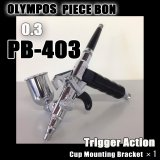 PB-403 塗料カップマウンティングブラケット付き (イージーパッケージ)