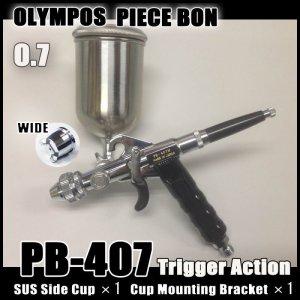 画像1: PB-407W・SC 塗料カップマウンティングブラケット付き 【PREMIUM】 (イージーパッケージ)【希少!】