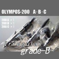 【イレギュラーB級品】部品どりや研究用に!OLYMPOS-200(グレードB)ABC 3本セット 【特別セット割引価格】(イージーパッケージ)