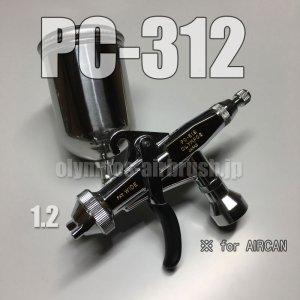 画像1: PC-312【丸吹き平吹き両用】 (※PCジョイントバルブ無し)【PREMIUM】 (イージーパッケージ)