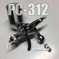 PC-312【丸吹き平吹き両用】 PCジョイントバルブ付【PREMIUM】(イージーパッケージ)