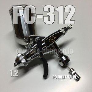 画像1: PC-312【丸吹き平吹き両用】 PCジョイントバルブ付【PREMIUM】(イージーパッケージ)
