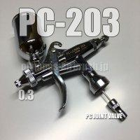 PC-JUMBO 203【丸吹き専用】 PCジョイントバルブ付 (イージーパッケージ)【特別価格】【お試しセール中!】