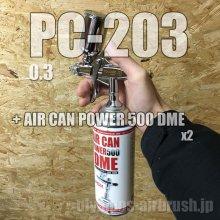 他の写真1: PC-JUMBO 203【丸吹き専用】 (※PCジョイントバルブ無し) (イージーパッケージ)【特別価格】【お試しセール中!】