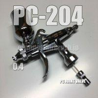 PC-JUMBO 204【丸吹き専用】 PCジョイントバルブ付 (イージーパッケージ)【特別価格】【お試しセール中!】