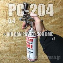 他の写真1: PC-JUMBO 204【丸吹き専用】 PCジョイントバルブ付 (イージーパッケージ)【特別価格】【お試しセール中!】