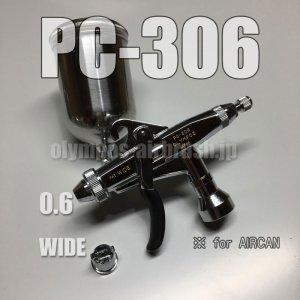 画像1: PC-306【丸吹き平吹き両用】 (※PCジョイントバルブ無し)【PREMIUM】(イージーパッケージ)