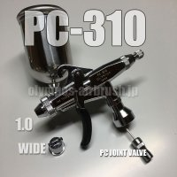 PC-310【丸吹き平吹き両用】 PCジョイントバルブ付【PREMIUM】 (イージーパッケージ)