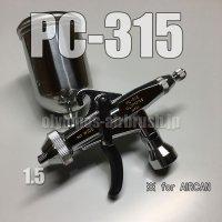 PC-315【丸吹き平吹き両用】 (※PCジョイントバルブ無し)【PREMIUM】(イージーパッケージ)