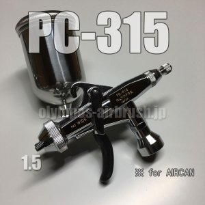 画像1: PC-315【丸吹き平吹き両用】 (※PCジョイントバルブ無し)【PREMIUM】(イージーパッケージ)