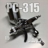 PC-315【丸吹き平吹き両用】 PCジョイントバルブ付【PREMIUM】 (イージーパッケージ)