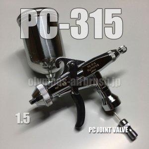 画像1: PC-315【丸吹き平吹き両用】 PCジョイントバルブ付【PREMIUM】 (イージーパッケージ)