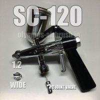 スプレーコン SC-120 PCジョイントバルブ付【PREMIUM】(イージーパッケージ)