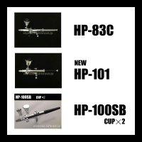 HP-83C (イージーパッケージ)【残り僅か】 《新HP-101(イージーパッケージ)とHP-100SB CUP×2(イージーパッケージ)付き》