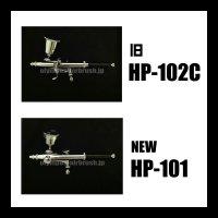 旧HP-102C (イージーパッケージ) 《新HP-101(イージーパッケージ)付き》 【残り僅か】