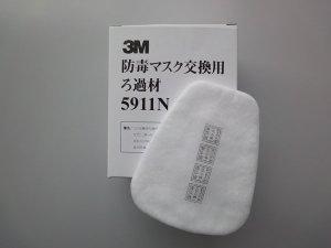 画像1: 3M製防毒マスク用ろ過フィルター(3M5911N)6枚セット