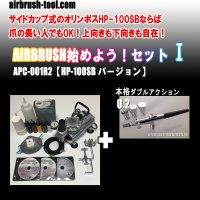 ★APC-001R2★ AIRBRUSH始めよう!セットI 【HP-100SB  バージョン】 (送料無料)