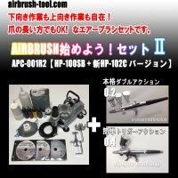 ★APC-001R2★ AIRBRUSH始めよう!セットII 【HP-100SB + 新HP-102C バージョン】 (送料無料)