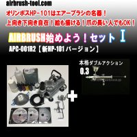 ★APC-001R2★ AIRBRUSH始めよう!セットI 【新HP-101バージョン】 (送料無料)