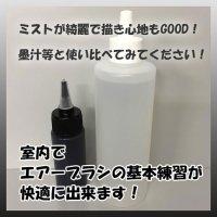 独自開発のエアーブラシ用水性カラー【黒50ml + 希釈剤220ml付き】