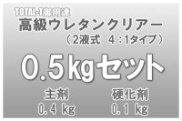 TOTAL-T御用達高級ウレタンクリアー0.5kgセット 【主剤0.4kg : 硬化剤0.1 kg】